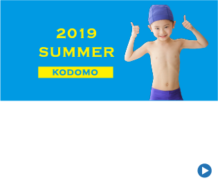 子ども夏休み短期水泳教室