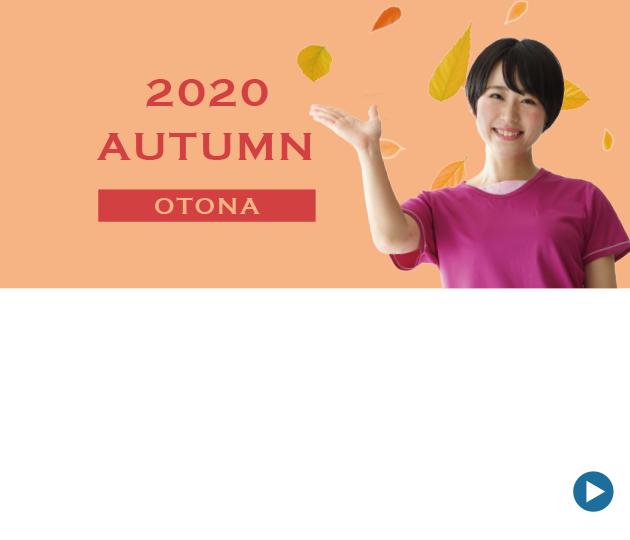 成人秋のキャンペーン