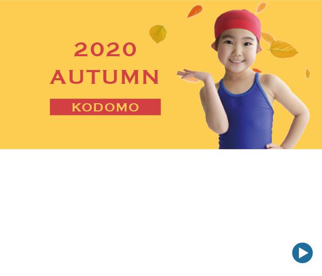 子供秋のキャンペーン