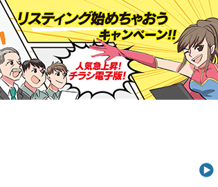 成人秋キャンペーン