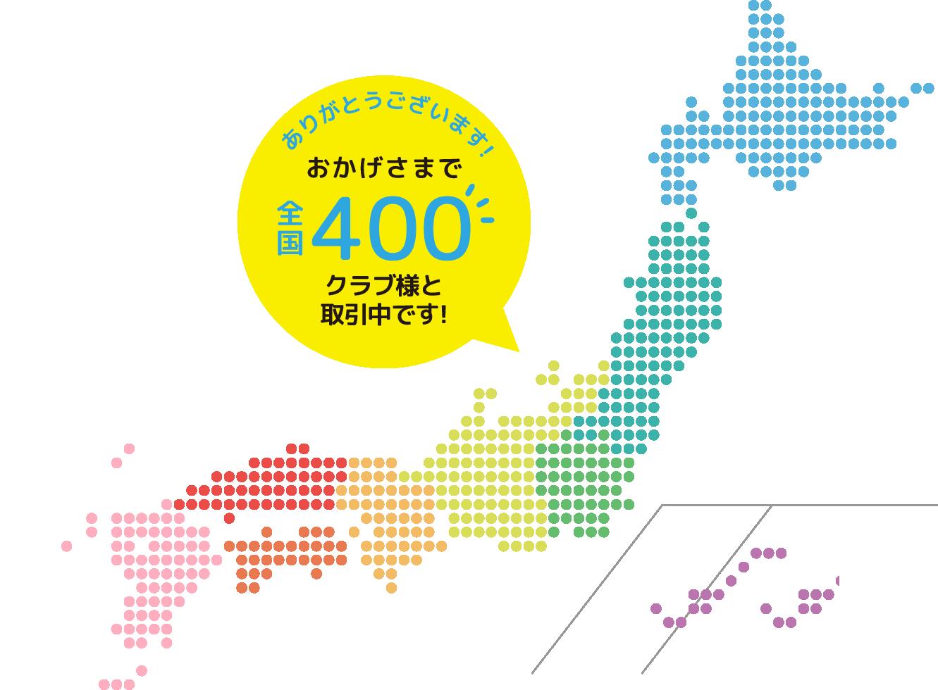 全国400クラブ