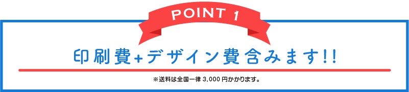 POINT 1 デザイン費+印刷費+送料 含みます!!