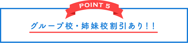 POINT 5 姉妹校割引あり!!