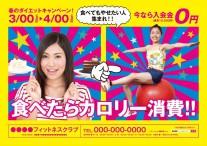 CV-2015-SPR-AD-N08_春(成人)_食べたら運動