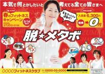 CV-2015-SPR-AD-N16_春(成人)_脱メタボ案