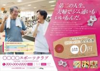 CV-2015-SPR-AD-N10_春(成人)_夫婦でジム通い_ピンクver