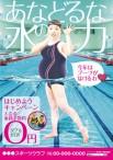 CV-2014-AUT-AD-N01_秋(成人)_あなどるな水の力(メイン)