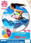 CV-2014-SPR-AD-N10_春(大人)_春スタート成人CD