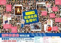 CV-2014-SPR-AD-N02_春(大人)_笑顔会員急増中
