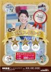 CV-2015-SPR-AD-C06_春キャン(成人)_三ツ星スイミング