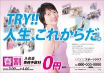 CV-2015-SPR-AD-C02_春キャン(成人)_女性バージョン