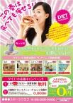CV-2015-SPR-AD-CP04_春キャン(成人)_食べても瘦せる