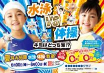 CV-2015-SUM-CH-P36_夏短期(子供)_水泳vs体操案