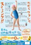 CV-2015-SUM-CH-P31_夏短期(子供)_だからワタシは、スイミング