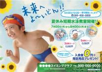 CV-2015-SUM-CH-P41_夏短期(子供)_未来へよ~いどん。