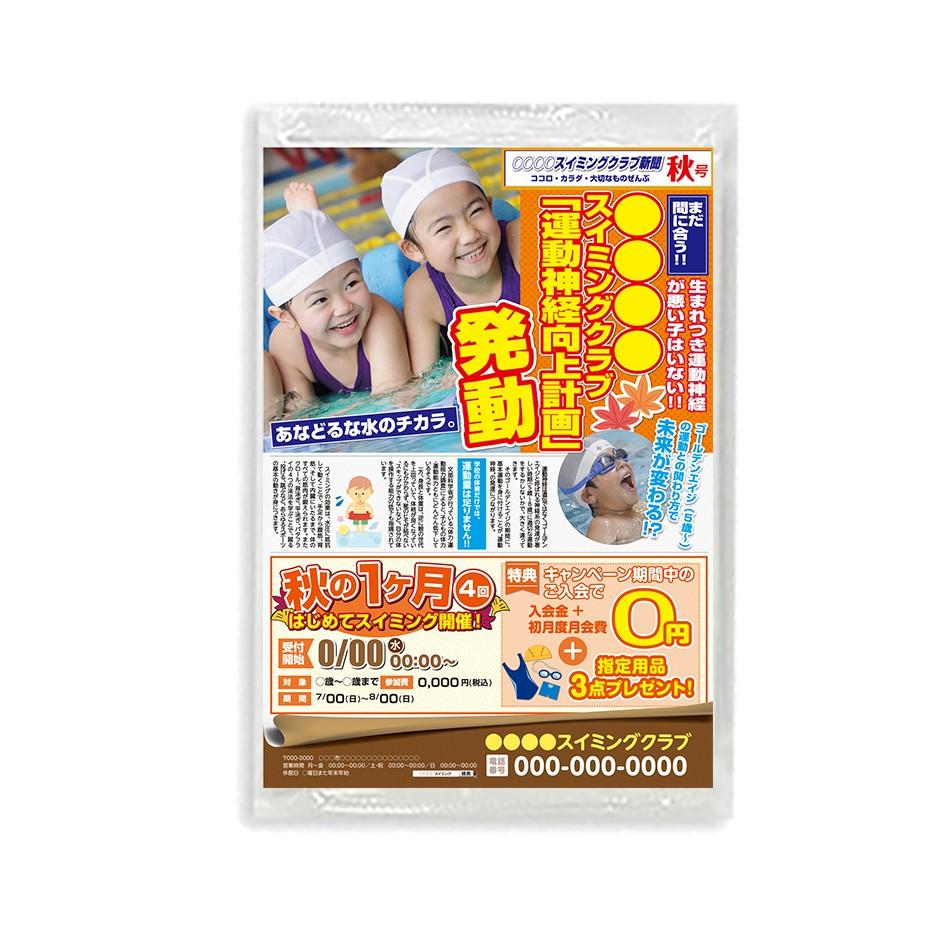 ポケットティッシュ01_スポーツ新聞風