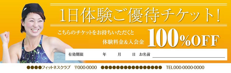 成人01_スイミングチケット