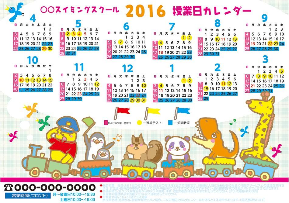 2016授業日カレンダーサンプル06_汽車