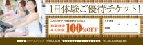 成人03_フィットネスチケット