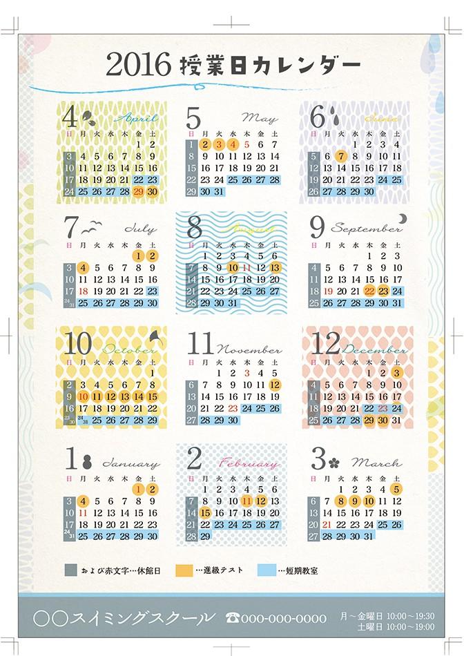 2016授業日カレンダーサンプル05_和柄