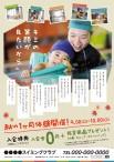 CV-CH17A21-Y_秋キャン(子供)_キミの笑顔が見たい