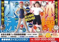 CV-CUL18H05-OKU_春カルチャー(子供)水泳&体操