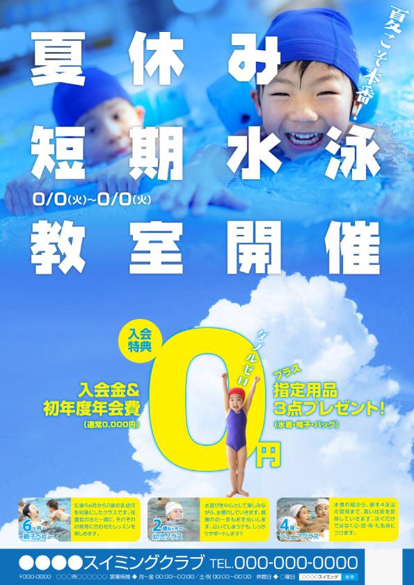 CV-CH18N45-O_夏短(子供)_夏本番