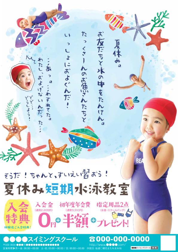 CV-CH18N26-KOND_夏短(子供)_お魚さんと