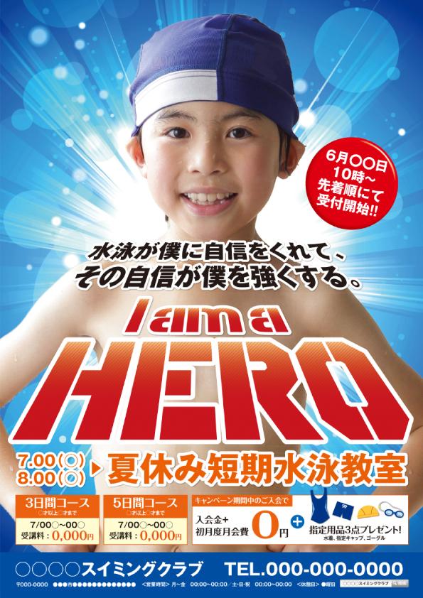 CV-CH18N30-YASD_夏短(子供)_I-am-a-HERO
