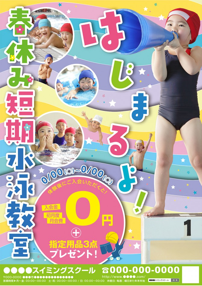 CV-CH19H15-春短(子供)_はじまるよ!