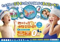 CV-CH18A00-C-秋キャン(子供)_たくさんのミライ小湊