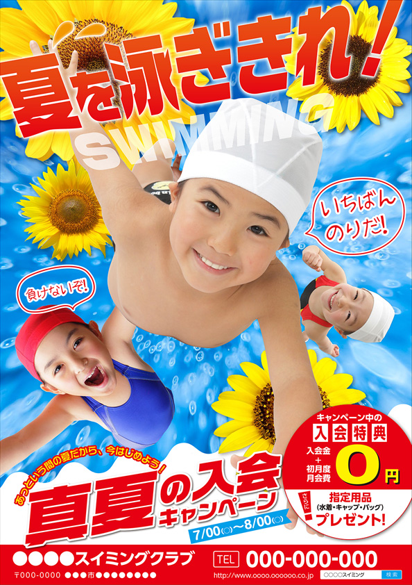 CV-CH18N00B_夏を泳ぎきれ