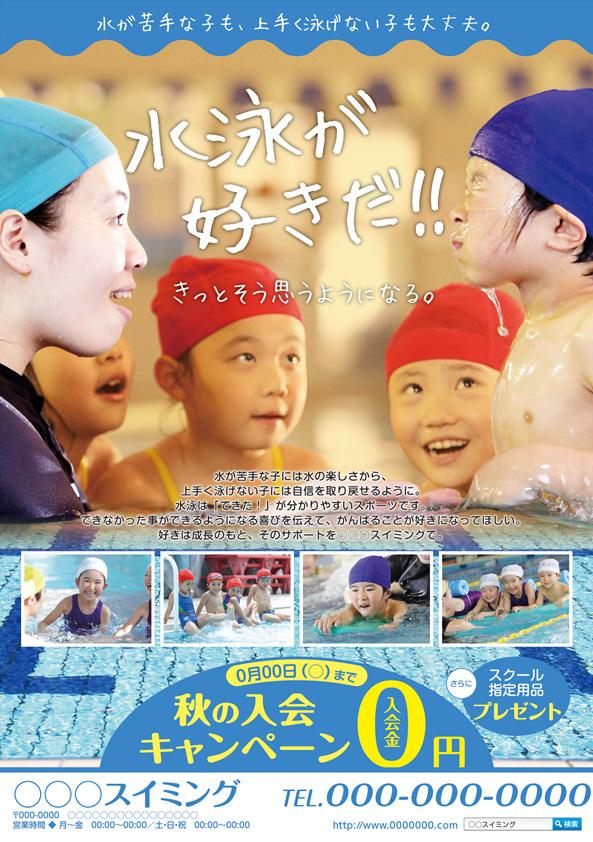 CV-CH18A00_oku_水泳が好きだ!