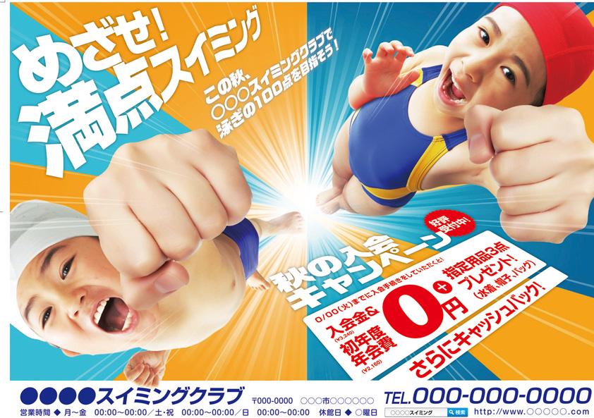 CV-CH18N02-C-夏キャン(子供)_めざせ!満点スイミン