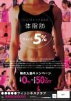 CV-AD18A15-C-秋キャン(成人)_体脂肪率削減_近藤