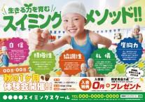 CV-CH18A00-C-秋キャン(子供)_スイミングメソット