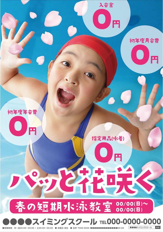 CV-CH19H08-春短(子供)_パッと花咲く