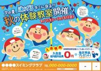 CV-CH18A10-C-秋キャン(子供)_次の夏、泳げるよう