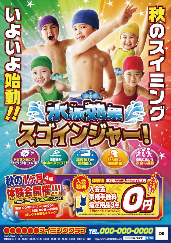 CV-CH18A00-C-秋キャン(子供)_水泳効果スゴインシ