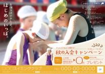 CV-CH35N04-C-秋キャン(子供)_はじめのいっぽ_