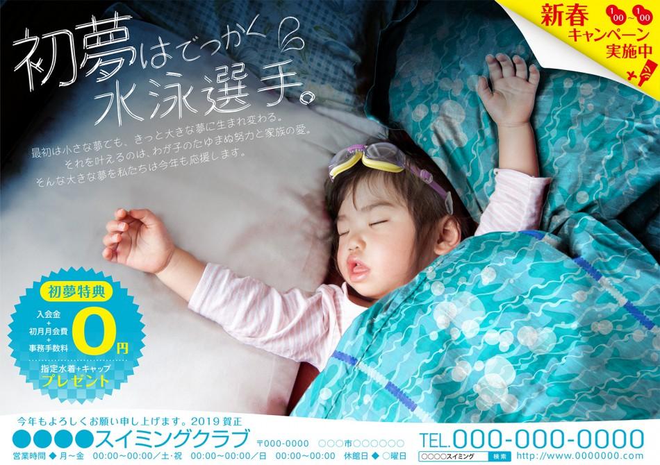 CV-CH19NY14-新春(子供)_夢はでっかく水泳選手