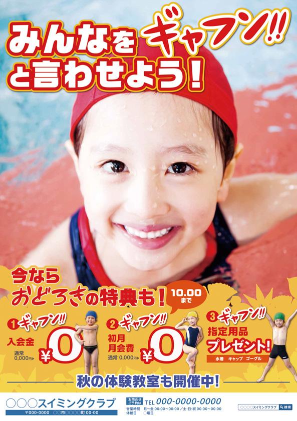 0629_秋サンプル子供_鈴木