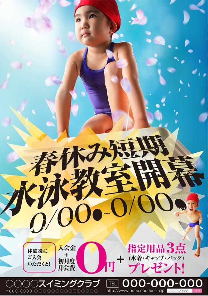 CV-CH19H25-春短(子供)_水泳教室開幕
